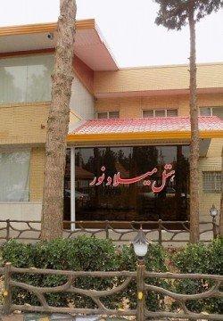هتل میلاد نور(مجتمع گردشگری) يزد