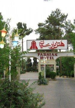 هتل پارسیان يزد