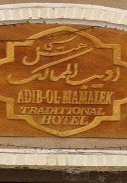 هتل سنتی ادیب الممالک يزد