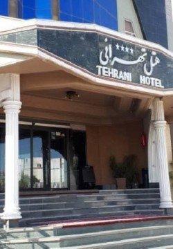 هتل تهرانی يزد