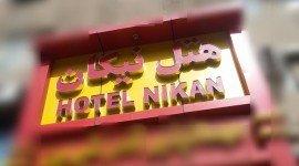 هتل يک ستاره نیکان