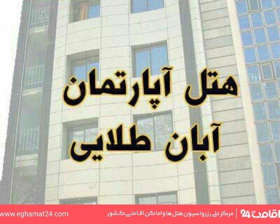 هتل محمدزاده(آبان طلایی)