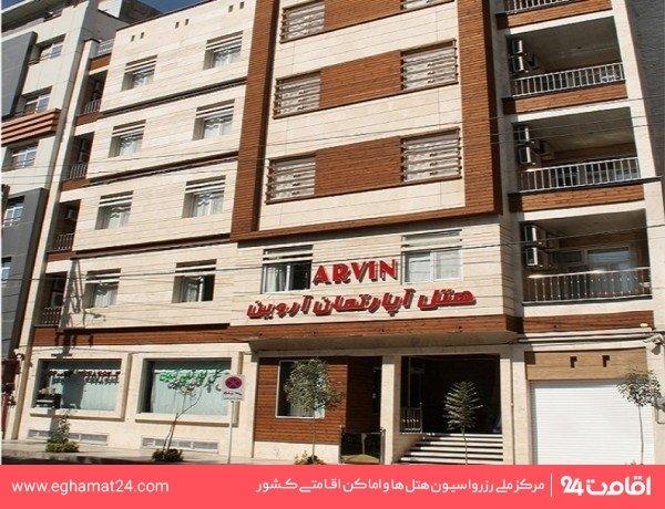 هتل آروین