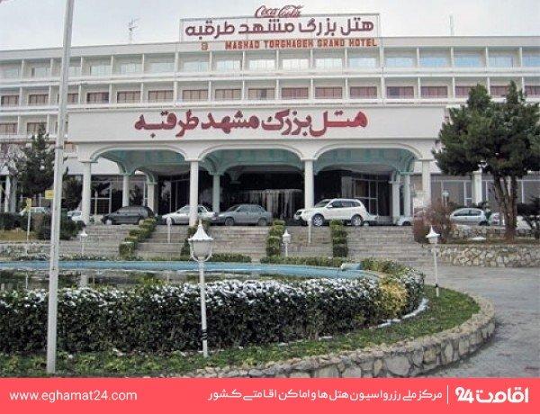 هتل بزرگ طرقبه (گراند حیات)
