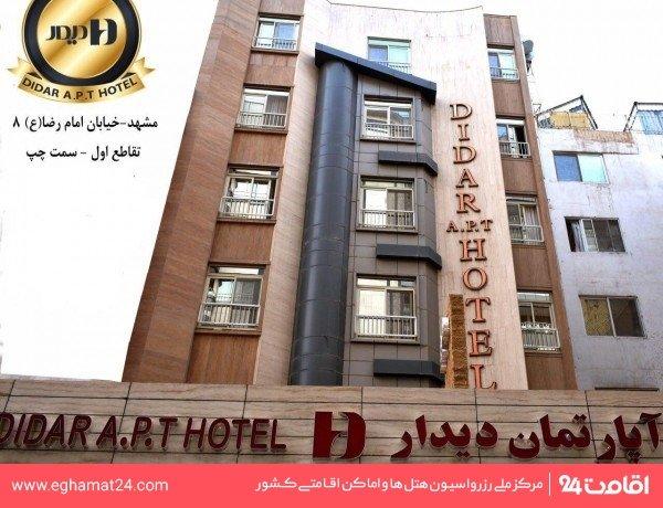هتل دیدار