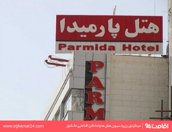 پارمیدا