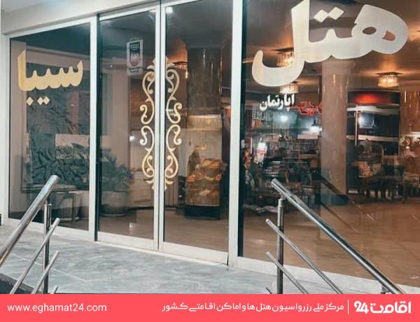 هتل سیبا
