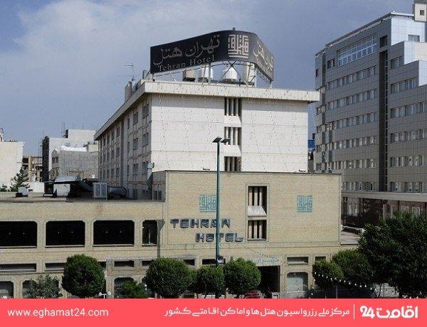 هتل تهران