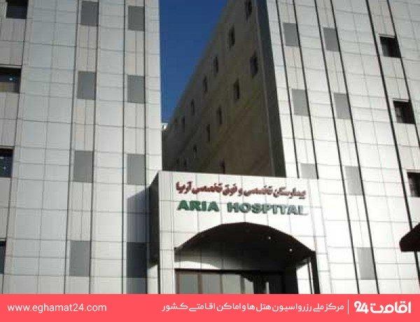 بیمارستان آریا