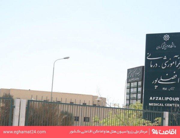 بیمارستان افضلی پور