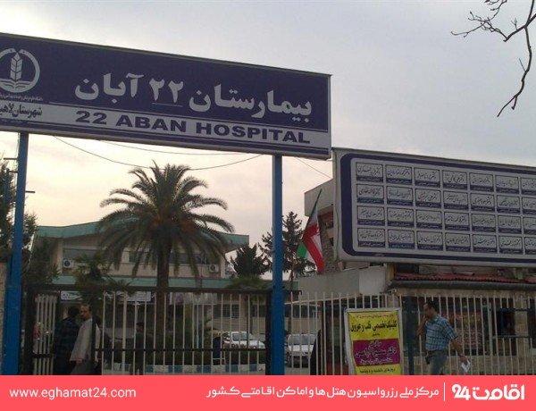 بیمارستان ۲۲ آبان