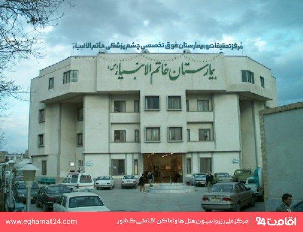 بیمارستان تخصصی چشم خاتم النبیاء