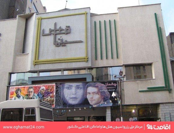 سینما قدس