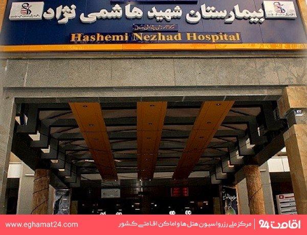بيمارستان شهید هاشمی نژاد