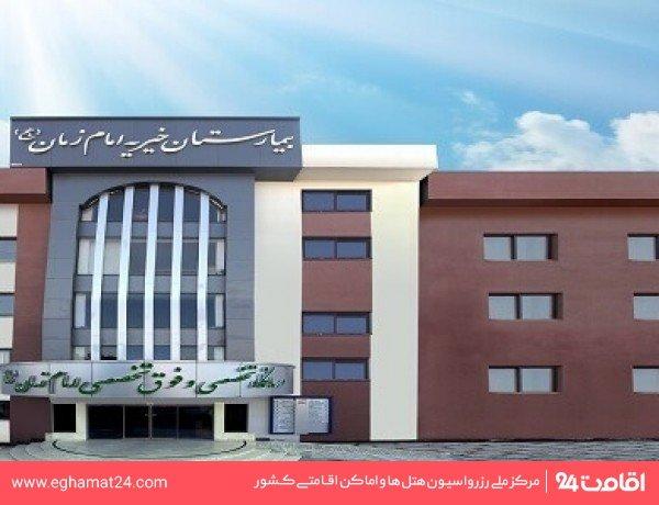 بیمارستان امام زمان