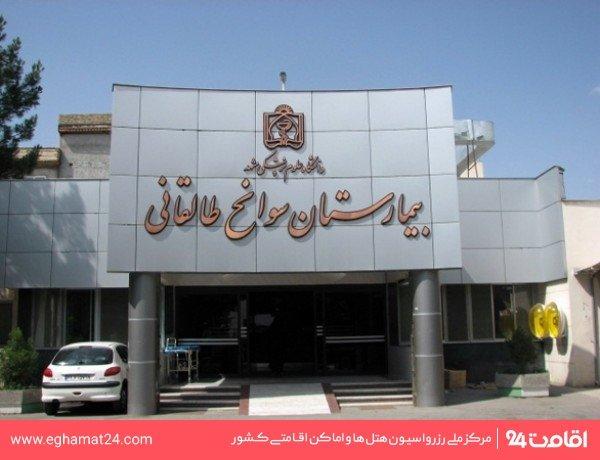 بیمارستان طالقانی
