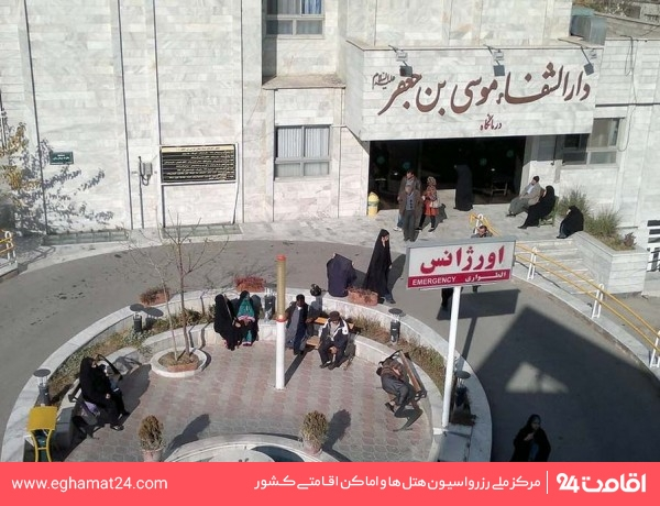بیمارستان موسی بن جعفر(ع)