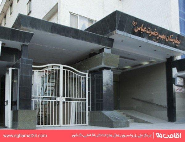 بیمارستان مهر