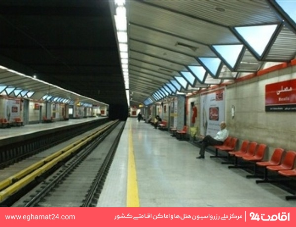 ایستگاه قطار شهری مصلی