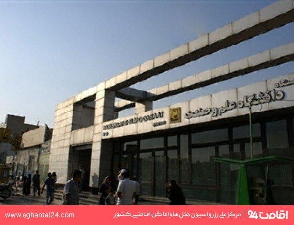 ایستگاه قطار شهری دانشگاه علم و صنعت