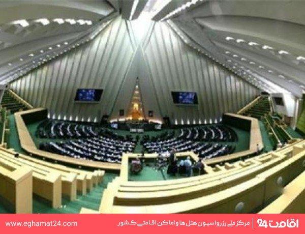 مجلس شورای اسلامی ایران