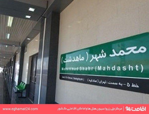 ایستگاه قطار شهری محمدشهر کرج