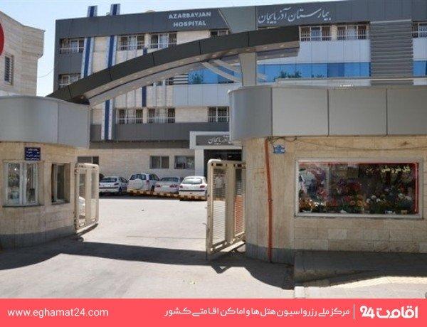 بیمارستان آذربایجان