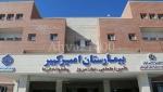 بیمارستان امیرکبیر