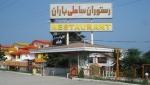 رستوران ساحلی باران