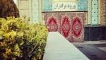 حرم ورودی باب الجواد