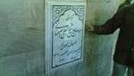 آرامگاه شیخ نخودکی