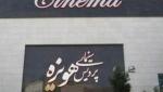 سینما هویزه