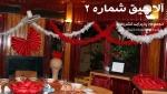 رستوران تشریفات