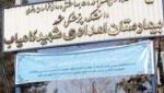 بیمارستان شهید کامیاب(امدادی)