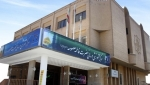 بیمارستان کودکان حضرت معصومه