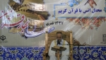مسجد چله خانه