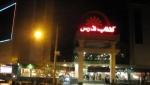 مجتمع تجاری آفتاب فارس