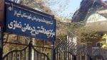 بیمارستان نمازی شیراز