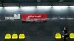 ایستگاه قطار شهری شهید مفتح