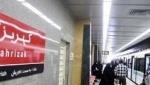 ایستگاه قطار شهری کهریزک