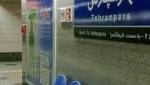 ایستگاه قطار شهری تهرانپارس