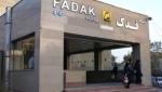 ایستگاه قطار شهری فدک