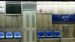 ایستگاه قطار شهری آزادی