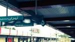 ایستگاه قطار شهری صادقیه