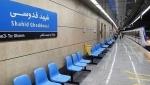ایستگاه قطار شهری شهید قدوسی