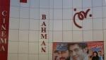 سینما بهمن