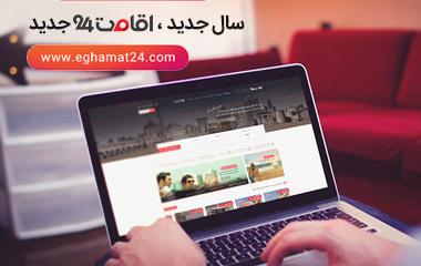 وب سایت جدید اقامت 24 راه اندازی شد