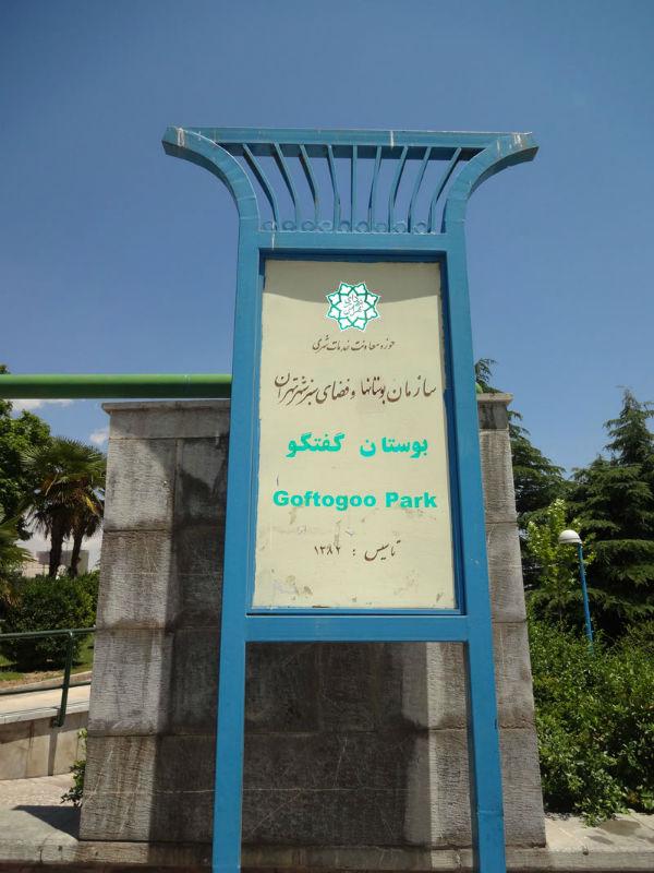 بوستان گفتگو تهران
