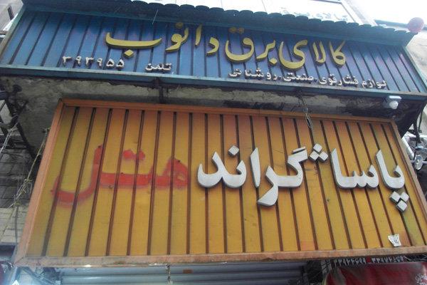 هتل گراند تهران