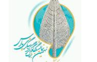 نمایشگاه ملی گردشگری پارس در شیراز برگزار میشود